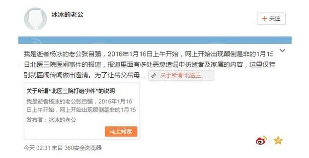 疑似死者丈夫微博发文说明「北医三院打砸事件」