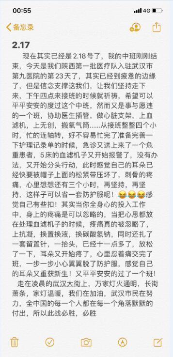 咸阳市第一人民医院 90 后援鄂女护士的日记