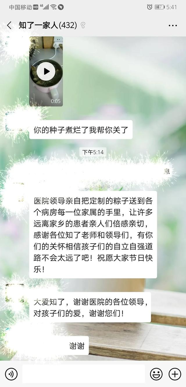 浓情「粽」意   郑州知了康复医院为患者送来端午粽子