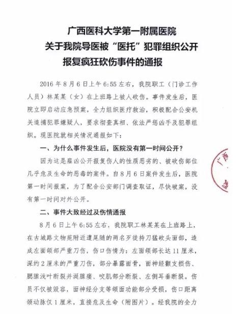 广西:医务人员被「医托」公开报复 疯狂砍伤!