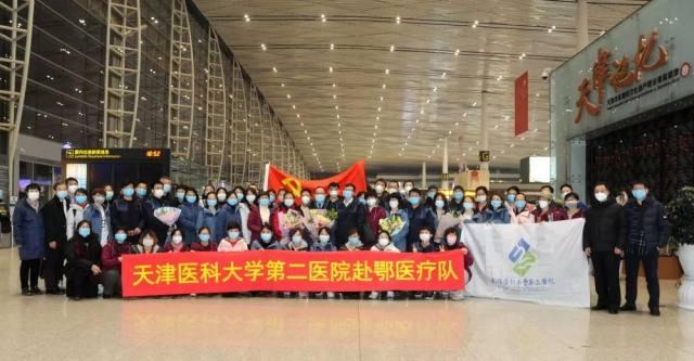 12 小时集结,53 名天津医大二院勇士赴颚驰援
