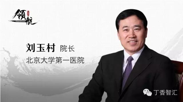 北大医院刘玉村:一位有「文化」的院长