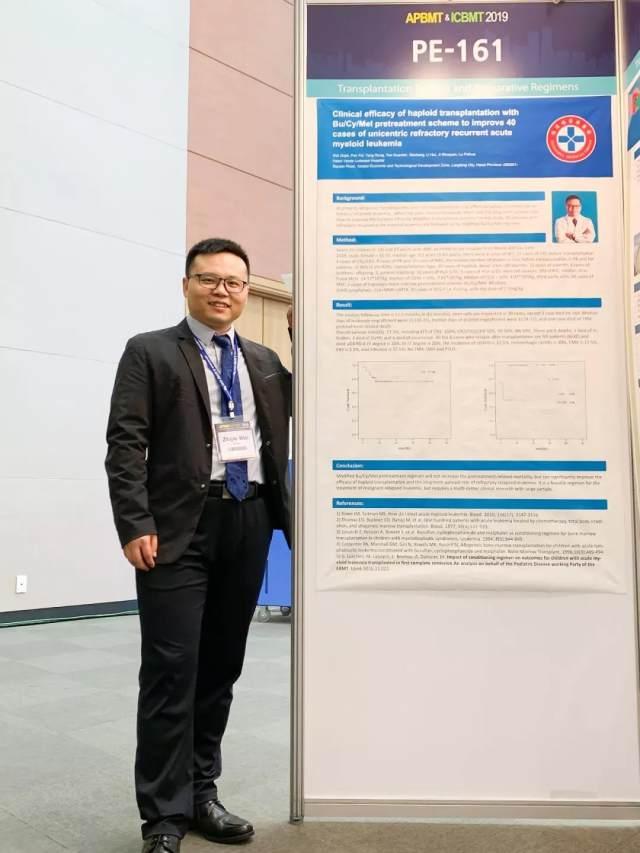 陆道培医疗团队参加第 24 届亚太血液及骨髓移植会议