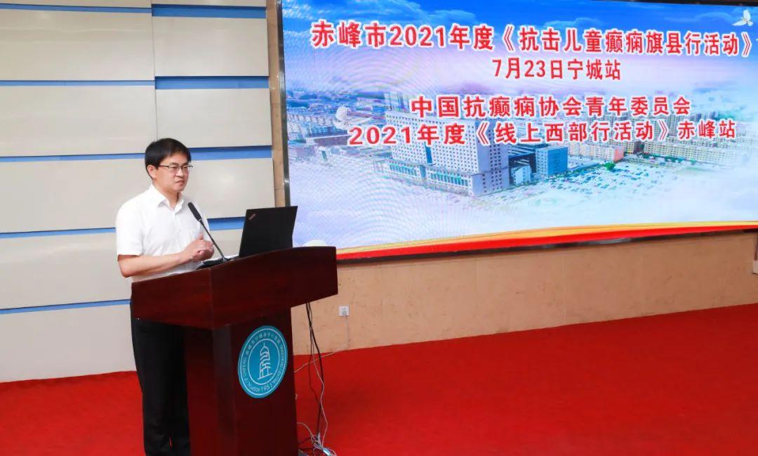赤峰市宁城县中心医院成功举办抗击儿童癫痫旗县行义诊活动及培训讲座