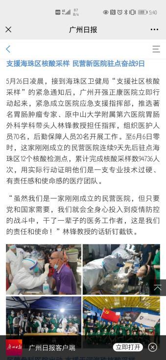 抗疫纪实 开强正康医院派出多批核酸采样队伍支援海珠抗疫