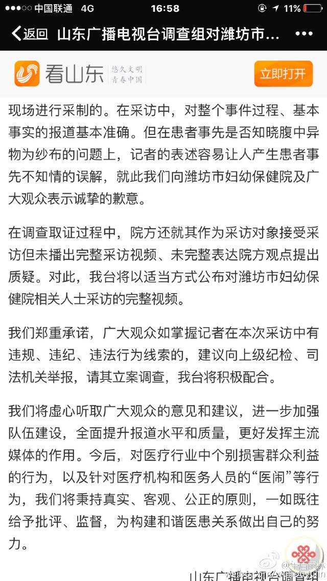 山东广播电视台公布「纱布门」事件调查结果 称记者报道基本准确