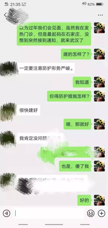 她,在武汉抗疫一线再次郑重递交入党申请!