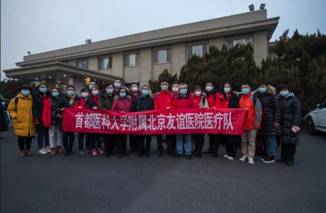 最美逆行 共赴时艰 北京友谊医院医疗队今夜抵达武汉