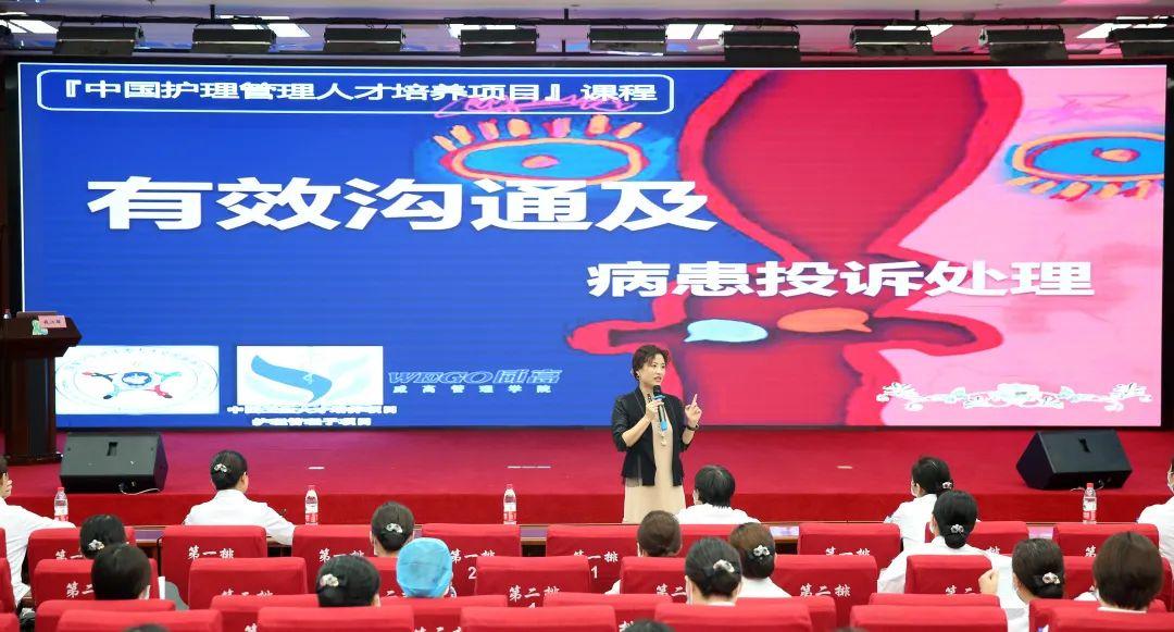 「中国卫生人才培养项目护理管理子项目」 淮安市一院第二期培训班顺利举办