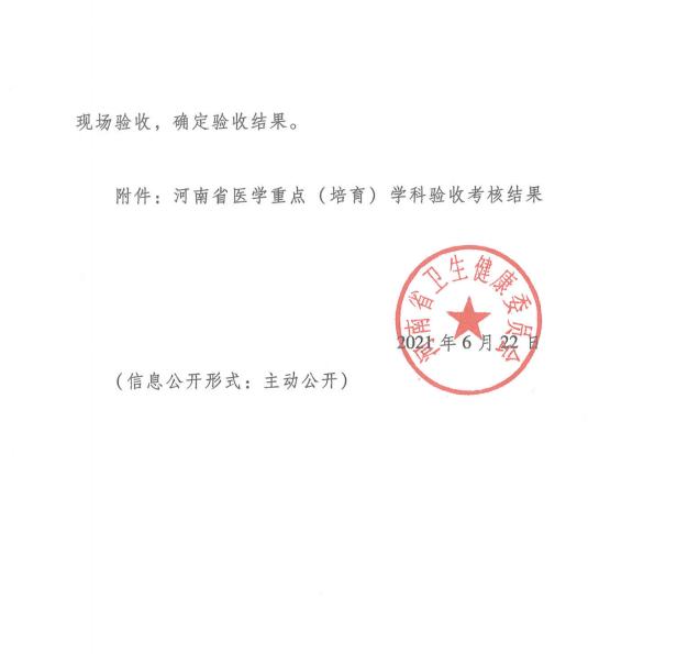 【仁济·动态】我院顺利通过河南省显微外科重点学科验收