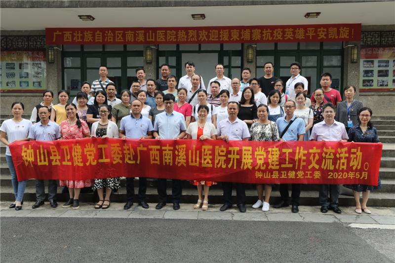 广西壮族自治区南溪山医院与钟山县探索跨区域医联体党建融合发展