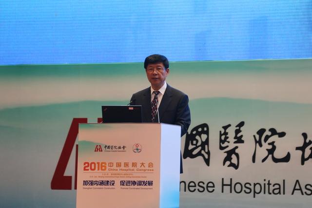 2016 中国医院大会在南京召开