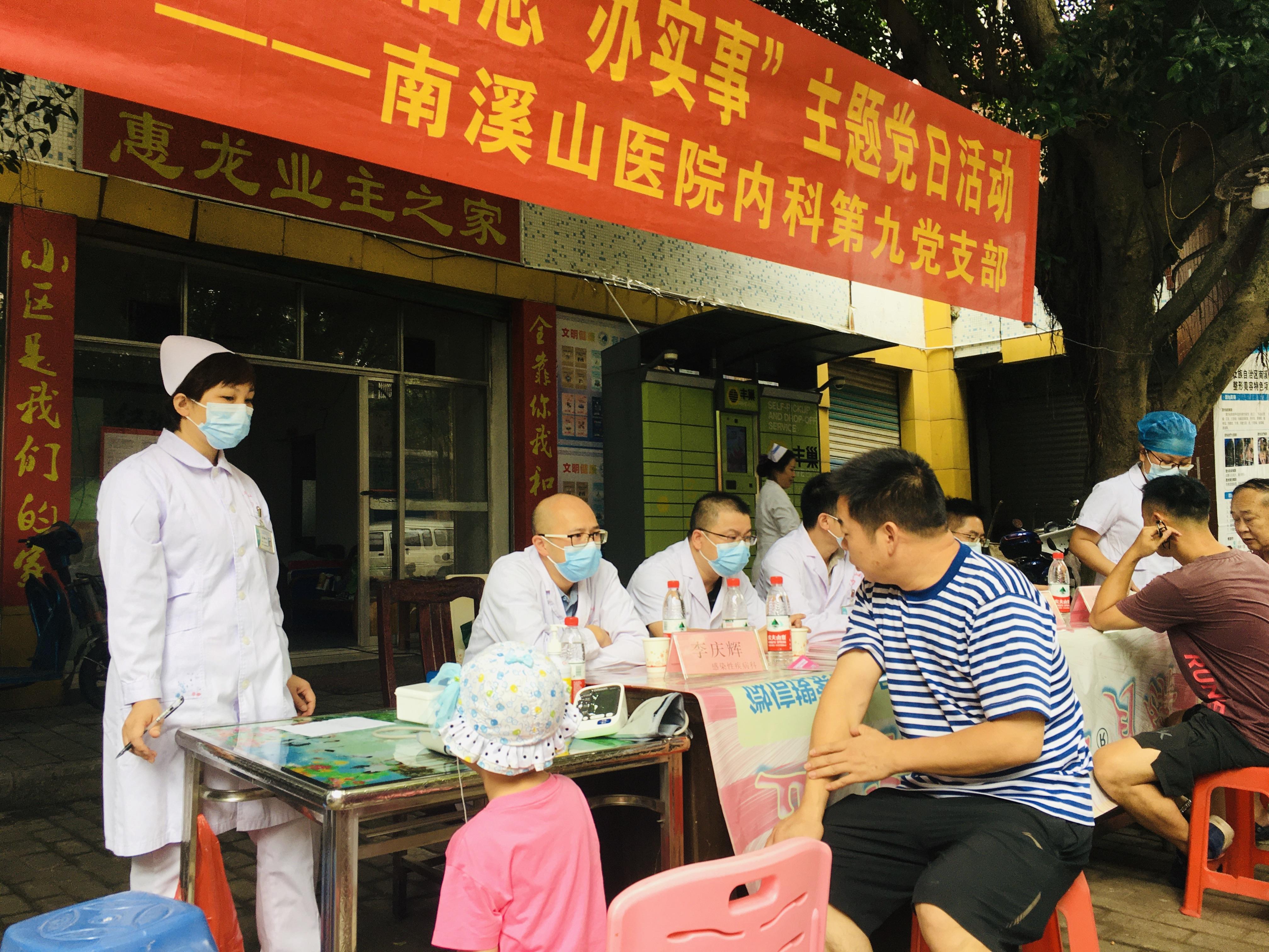 广西壮族自治区南溪山医院开展多学科联合义诊活动