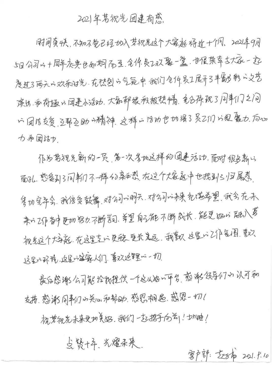 茗视光人 2021「风雨同舟 共赢未来」主题团建活动成功举办