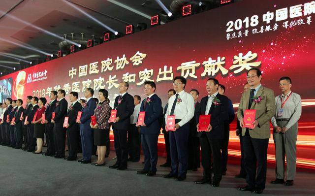 简阳市人民医院刘益民荣膺 2018 年全国优秀医院院长