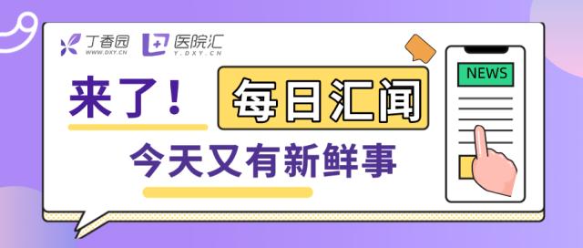 牛津新冠疫苗将于 9 月上市,北京发布校园新规:上课全程戴口罩