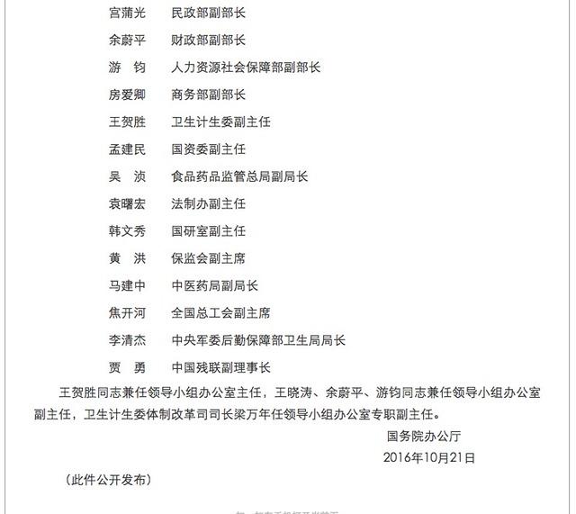 国务院公布医改领导小组最新人员名单