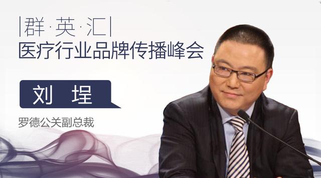 罗德公关副总裁刘埕:世界在变化 说故事的方式不再只有一种