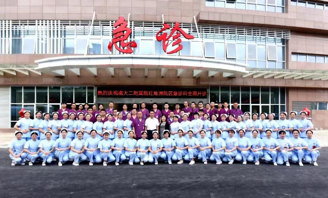 南昌大学第二附属医院急诊科荣获全国医院医联体建设实践案例比赛最佳人气奖并入围决赛