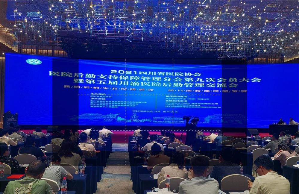 四川省医院协会医院后勤支持保障管理分会第九次会员大会在宜宾召开
