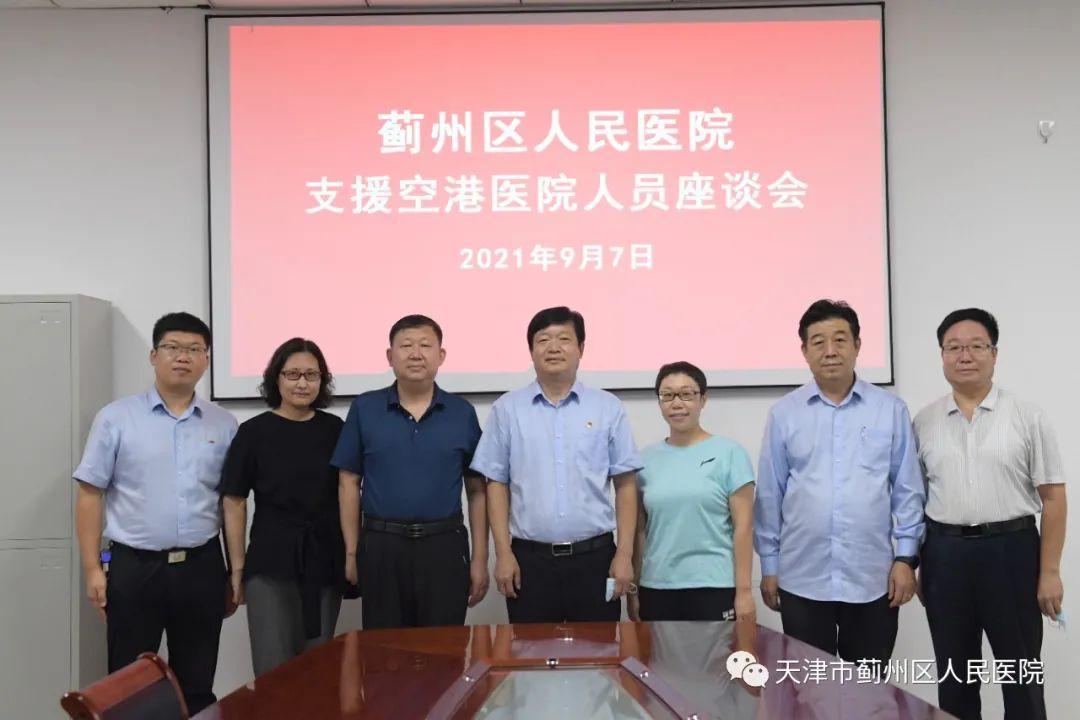 天津市蓟州区人民医院又一名放射技师支援市新冠疫情救