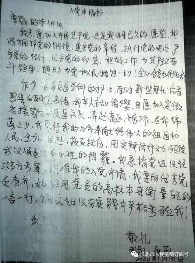 淮北市人民医院党委:共产党员跟我上