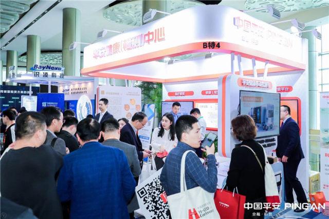 平安健康(检测)中心亮相第十三届中国医院院长年会