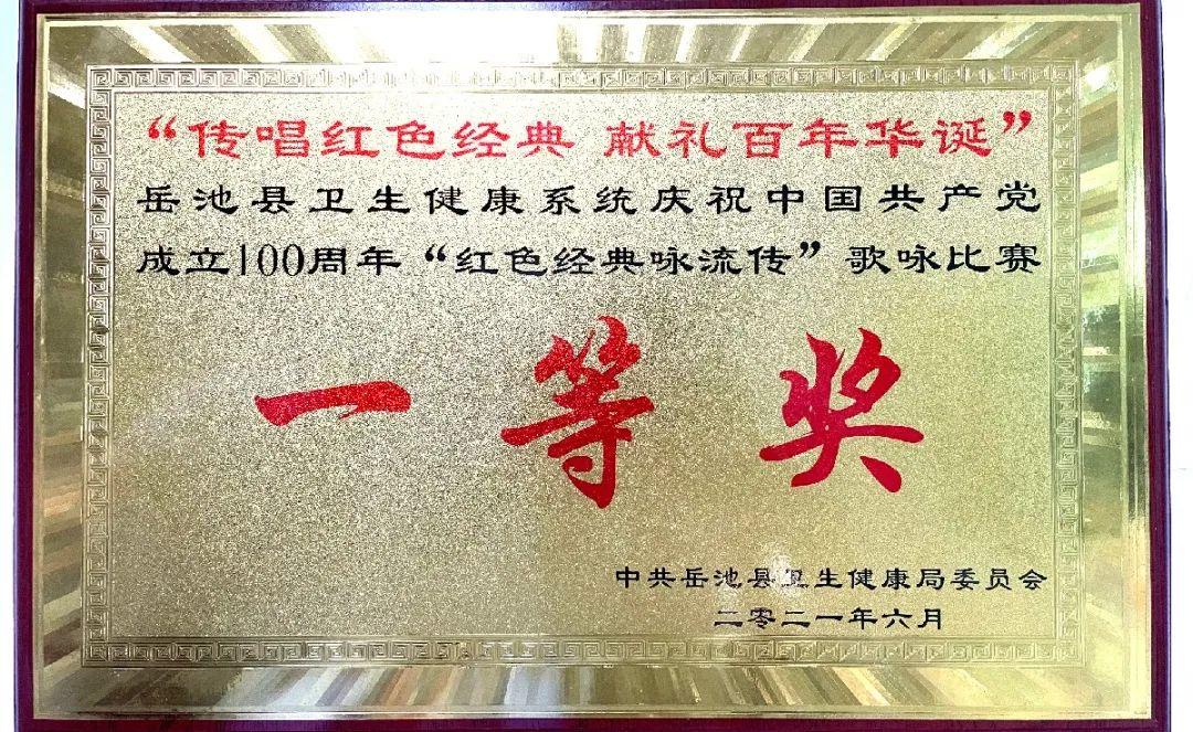 岳池县人民医院斩获卫健系统庆祝建党100周年歌咏比赛一等奖