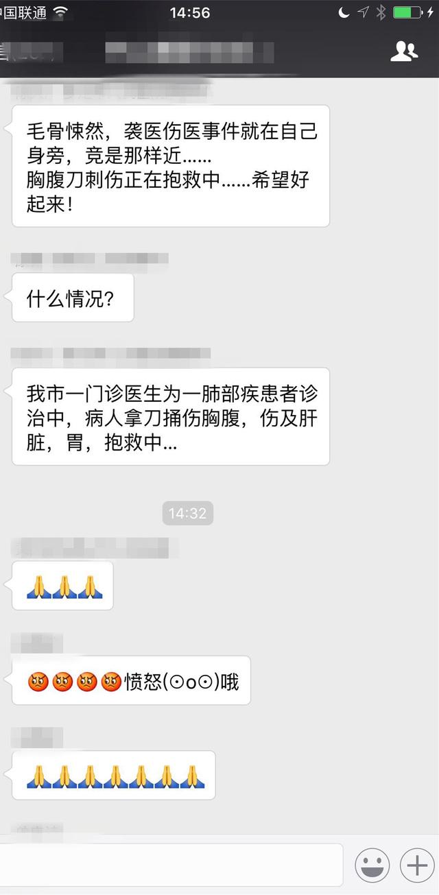 广东罗定一名医生被患者捅伤 多脏器损伤出血约 2500 mL
