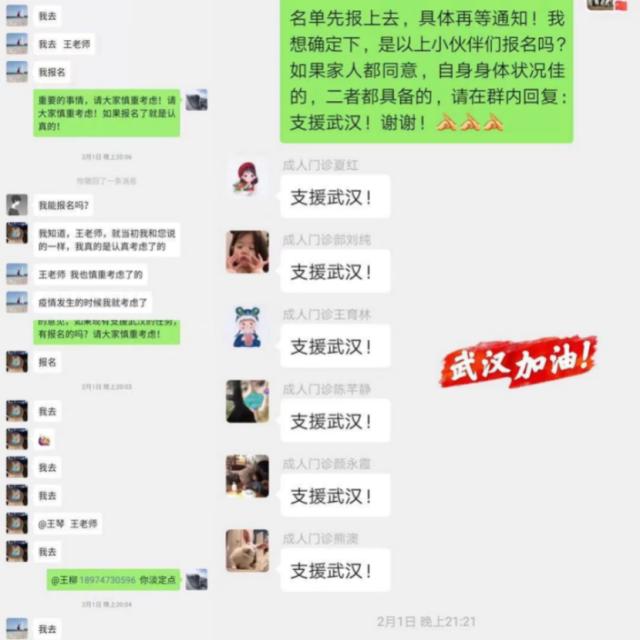 湖南妇女儿童医院首批医疗支援队将出征战「疫」一线