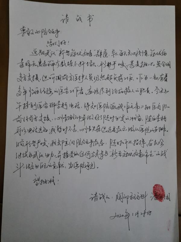 江西省肿瘤医院:一纸请战书,一份责任与担当