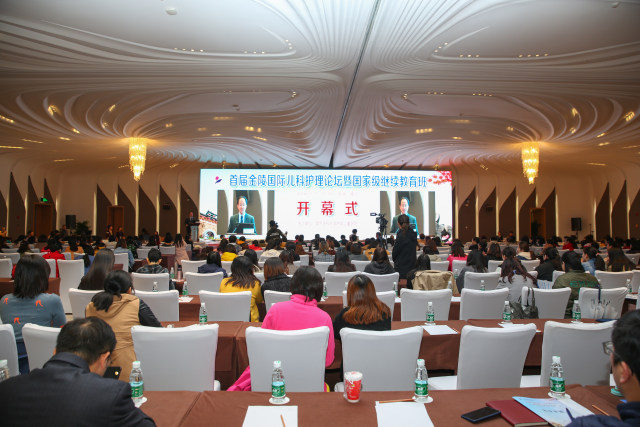 南京市儿童医院成功主办首届金陵国际儿科护理论坛