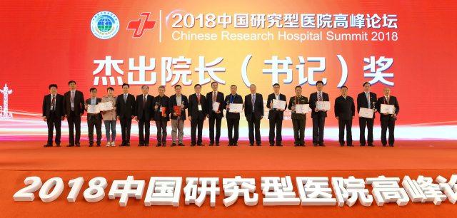 「2018 中国研究型医院学会高峰论坛」在天津举办