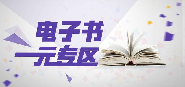 新年福利继续:七大新书一元购!