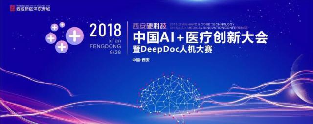 2018 西安硬科技中国 AI+医疗创新大会诚邀您参加