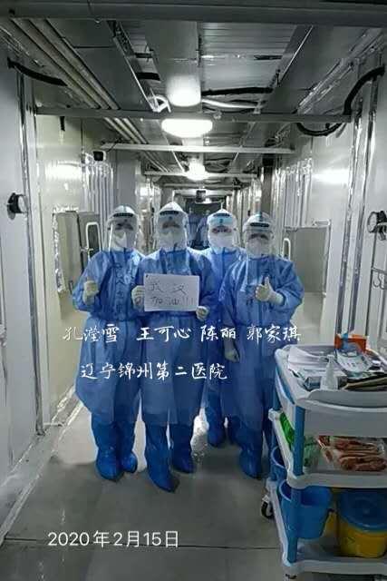锦州市第二医院援鄂医疗队雷神山医院战疫日记