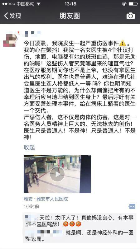 四川一呼吸科女医生被四名壮汉殴打  凶手被拘留 13 日罚款 500 元