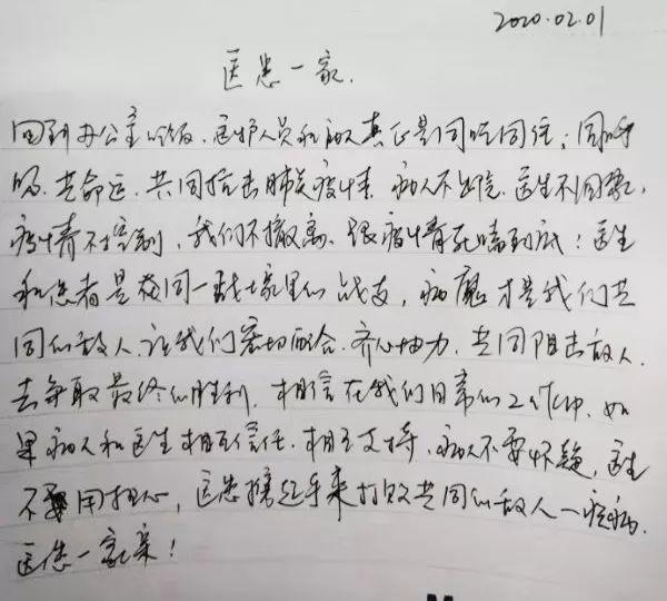 安阳市第二人民医院:战「疫」手记