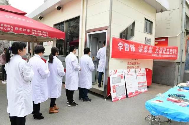西安交通大学第一附属医院组织「学雷锋献爱心」无偿献血公益活动