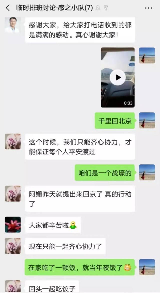 北京大学国际医院:「没想过伟大,只是心中有所牵挂」