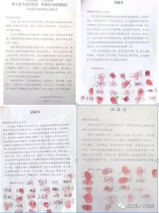 左权县人民医院党员表率 众志成城战疫情