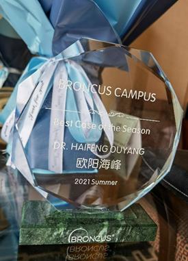 欧阳海峰教授获全国 Broncus Campus 中青年医师学院病例大赛 2021 夏季赛冠军