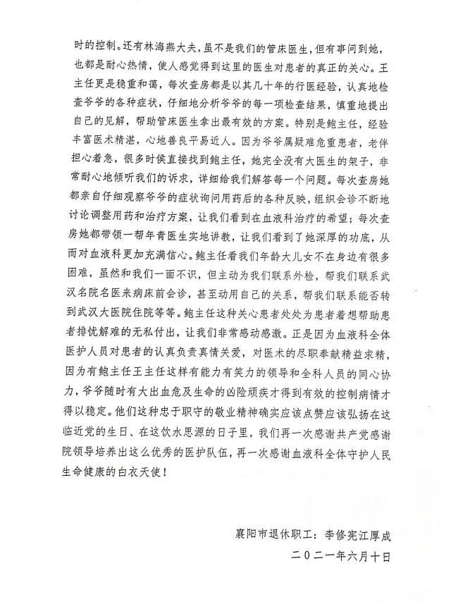 一封致院长的来信,引出「神秘」疾病......