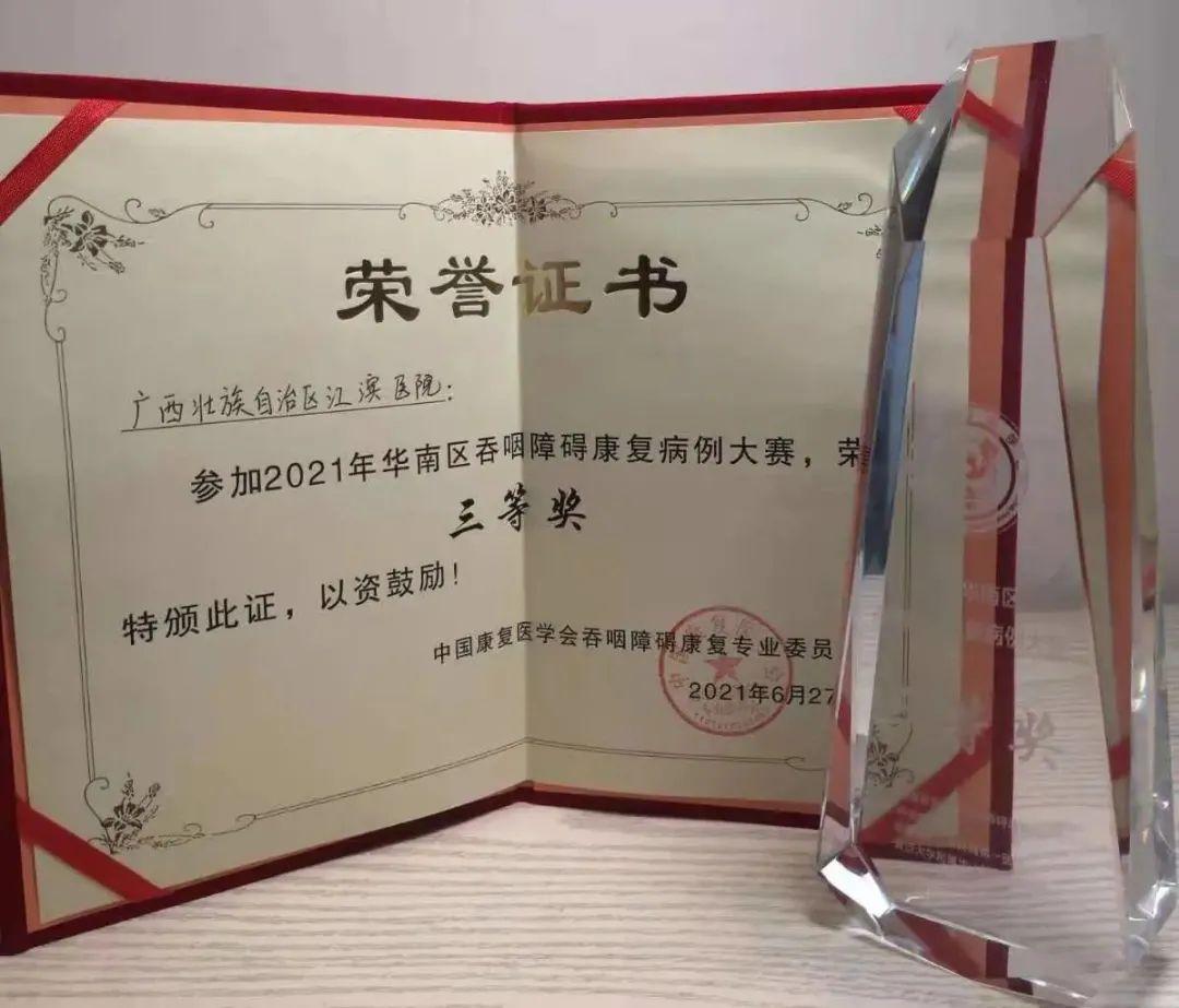 广西江滨医院在华南区吞咽障碍病例大赛中斩获三等奖