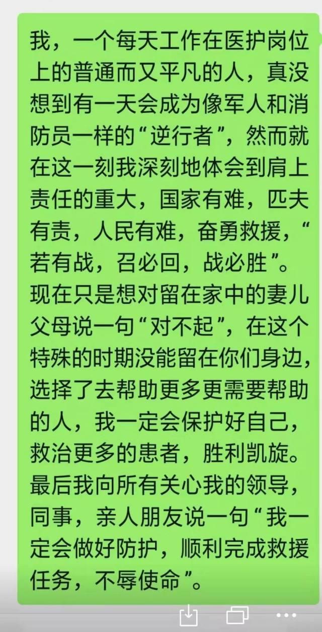 锦州医大附一院援武汉医疗队工作日志首曝光,看哭了~