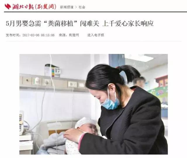 5 月男婴急求粪便救命,粪便真的能救命吗?