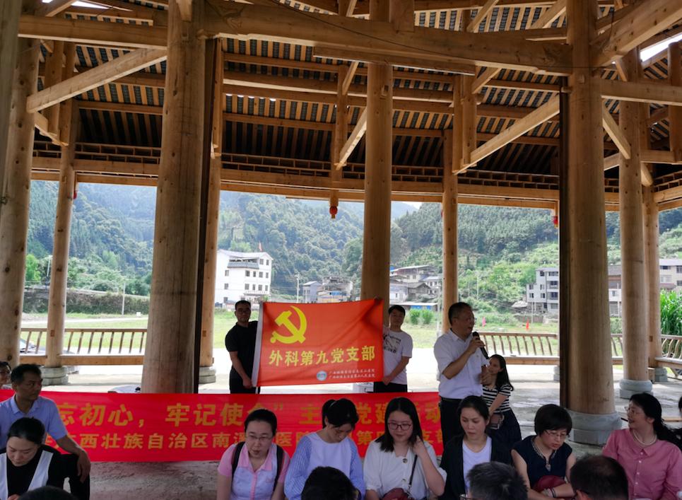 广西壮族自治区南溪山医院党员到龙胜开展党建主题活动