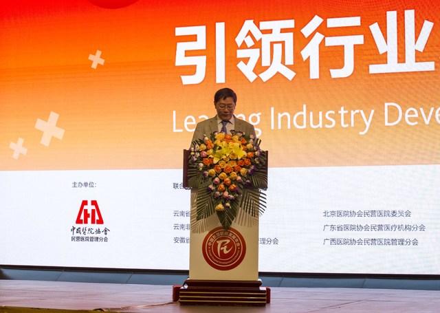 「2016 中国民营医院发展年会」盛大开幕 亮点不断