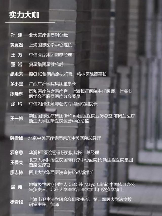 上海交大高端私立医疗 EMBA(2019 春季班)招生