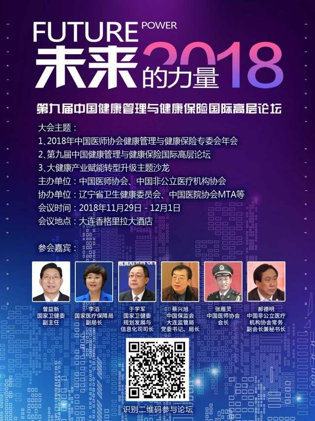 2018 年第九届中国健康管理与健康保险国际高层论坛会议通知
